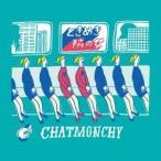 チャットモンチー/ときめき / 隣の女 【CD】