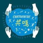 チャットモンチー/共鳴 【CD】