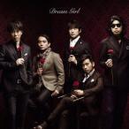 ゴスペラーズ/Dream Girl(初回限定) 【CD+DVD】