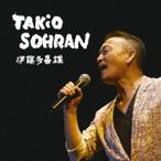 ��ƣ¿��ͺ��������ǥ���٥��� �� TAKiO SOHRAN ��CD��