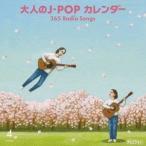 (V.A.)/大人のJ-POP カレンダー 365 Radio Songs 4月 桜 【CD】