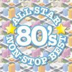(V.A.)/オールスター80'sノンストップ・ベスト 【CD】