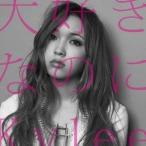Kylee/大好きなのに 【CD】