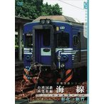 台湾国鉄西部幹線  海線  【DVD】