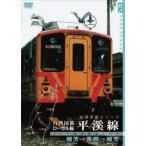 台湾国鉄シリーズ2 台湾国鉄ローカル線 平溪線  【DVD】