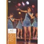 AKB48/チームA 2nd Stage「会いたかった」 【DVD】