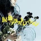 monobright/涙色フラストレーション 【CD】