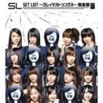 AKB48/SET LIST 〜グレイテストソングス〜 完全盤 【CD】
