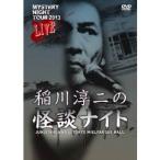 MYSTERY NIGHT TOUR 2013 稲川淳二の怪談ナイト ライブ盤  DVD