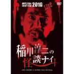 MYSTERY NIGHT TOUR 2010 稲川淳二の怪談ナイト ライブ盤  DVD