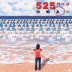 川嶋あい/525ページ 【CD】