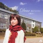 川嶋あい/Dear/旅立ちの日に… 【CD】