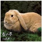 川嶋あい/春の夢 【CD】