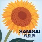 SANISAI/向日葵〜ひまわり〜 【CD】
