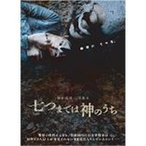 七つまでは神のうち 【DVD】