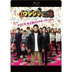 映画「闇金ウシジマくんPart3」《通常版》 【Blu-ray】