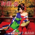 柳瀬蓉/京乱宴舞/扇月鬼京 【CD】