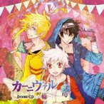 (ドラマCD)/ドラマCD カーニヴァル 輪 【CD】