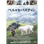 ベル&セバスチャン 【DVD】