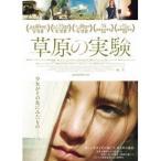 草原の実験 プレミアム版 【DVD】