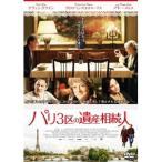 パリ3区の遺産相続人 【DVD】