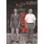 お盆の弟 【DVD】