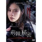 荊棘の秘密 【DVD】