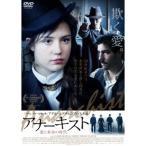 アナーキスト 愛と革命の時代 【DVD】