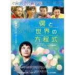 僕と世界の方程式 【DVD】