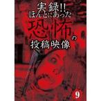 実録  ほんとにあった恐怖の投稿映像 9  DVD