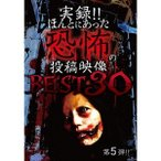 実録!!ほんとにあった恐怖の投稿映像 BEST 30 第5弾 【DVD】