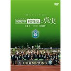 ����٥�ޡ��쥤�䡼DVD��NONSTOP FOOTBALL�ο��� ��1�� ��2014 J2ͥ������ ��DVD��