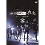 ����٥�ޡ��쥤�䡼 NONSTOP FOOTBALL�ο��� ��2�ϡ�2015 ������ ��DVD��