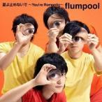 flumpool/夏よ止めないで 〜You're Romantic〜 【CD】