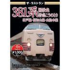 ザ・ラストラン 381系国鉄色 特急こうのとり 【DVD】