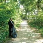 近藤浩志/この道 【CD】