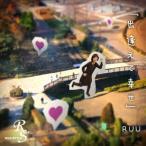 RUU/出逢えて幸せ 【CD】