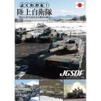 よくわかる!陸上自衛隊 〜陸の王者!日本を守る戦車の歴史〜 【DVD】