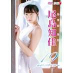 尾島知佳/19 〜nineteen〜 【DVD】