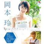 岡本玲/僕と少女の四日間の物語 【Blu-ray】