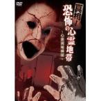 真相!恐怖の心霊地帯 〜心霊現場検証〜 【DVD】
