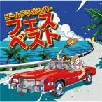 ゴールデンボンバー/フェスベスト 【CD】