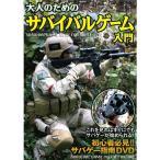 大人のためのサバイバルゲーム入門 【DVD】