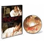 情愛中毒《通常版》 【DVD】