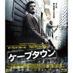 ケープタウン 【Blu-ray】