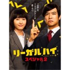 リーガルハイ・スペシャル2 【Blu-ray】