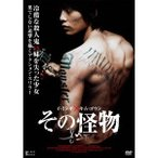その怪物 【DVD】