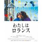 わたしはロランス 【Blu-ray】