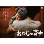 「おやじの背中 DVD-BOX 【DVD】」の画像