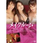 メイクルーム 【DVD】